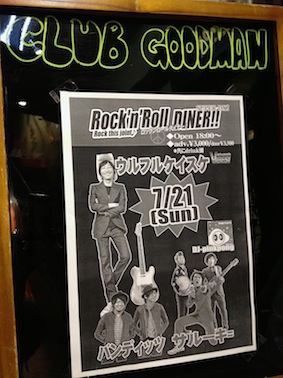 CLUB GOODMAN & 円山夜想 & MUSIC HARVEST 2013_c0227168_728988.jpg