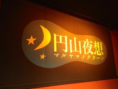 CLUB GOODMAN & 円山夜想 & MUSIC HARVEST 2013_c0227168_756496.jpg