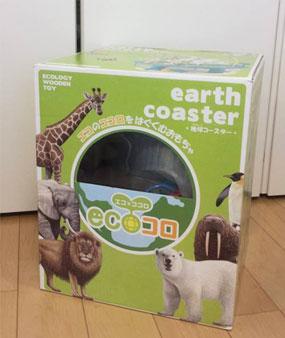 愛する地球を考えるオモチャ【earth coaster(地球コースター)】_d0224894_1581782.jpg