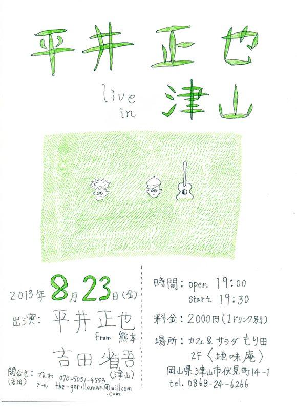 8/23(金)_d0124199_16312262.jpg