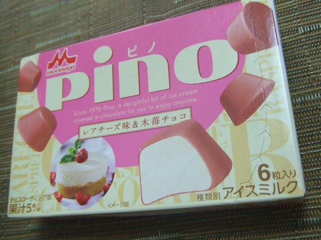 ピノ レアチーズ味&木苺チョコ_f0076001_257430.jpg