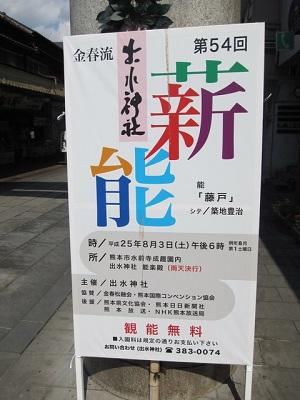 出水神社の薪能_b0228113_1041630.jpg
