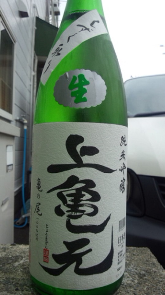 【日本酒】 上亀元 しずく取り 純米吟醸 亀の尾 限定「生」ver 24BY_e0173738_1021773.jpg