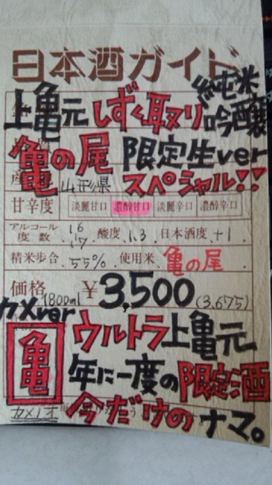 【日本酒】 上亀元 しずく取り 純米吟醸 亀の尾 限定「生」ver 24BY_e0173738_1022950.jpg
