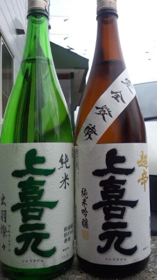 【日本酒】 上亀元 しずく取り 純米吟醸 亀の尾 限定「生」ver 24BY_e0173738_1023956.jpg