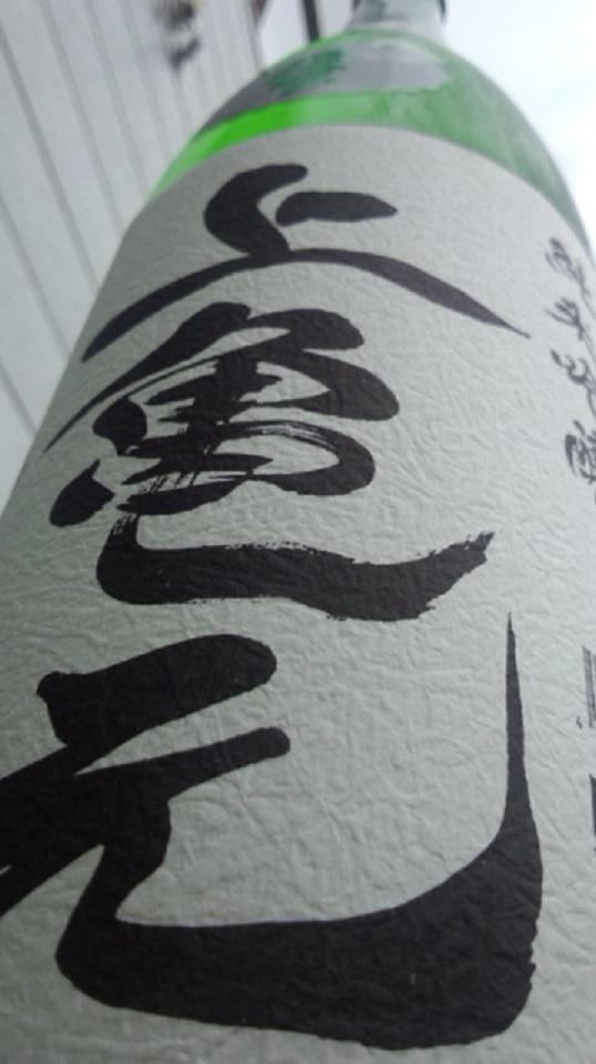【日本酒】 上亀元 しずく取り 純米吟醸 亀の尾 限定「生」ver 24BY_e0173738_1028100.jpg