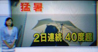 猛暑続く_f0081443_21113577.jpg