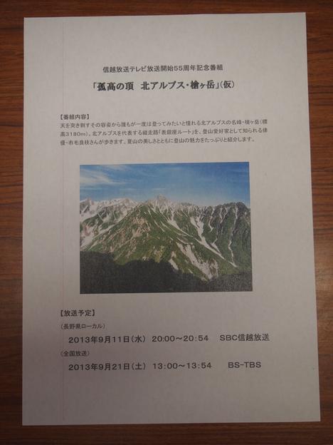 中房温泉と西岳が出る番組・・_f0219043_1124399.jpg