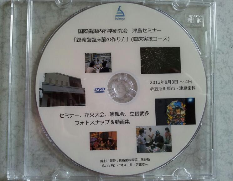 楽しかった五所川原の津島セミナー♪_c0151053_917713.jpg