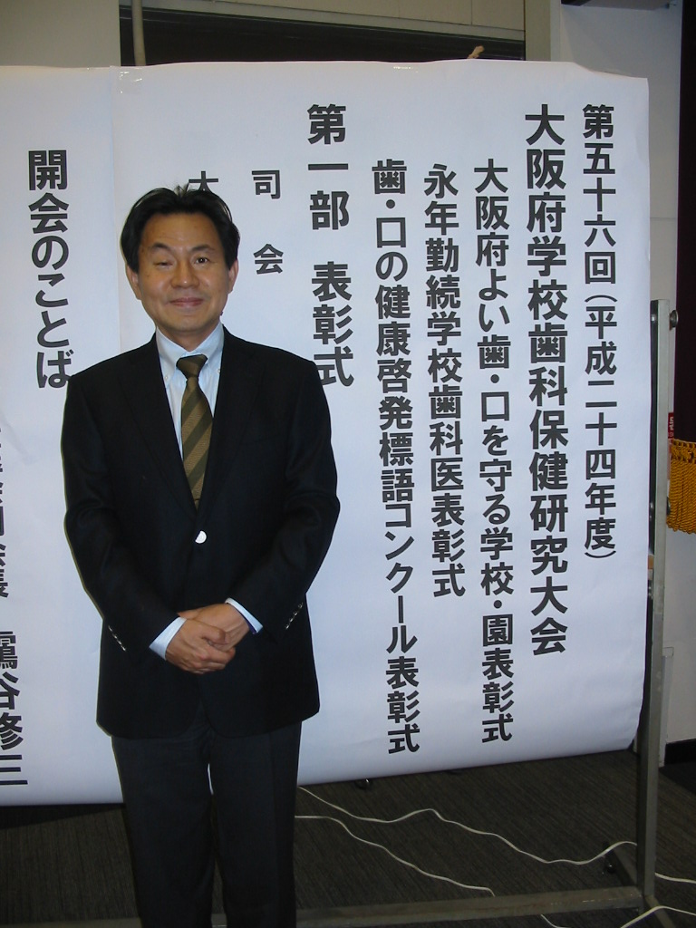 平成24年度、大阪府歯科医師会賞受賞と学校検診_b0119466_2358546.jpg