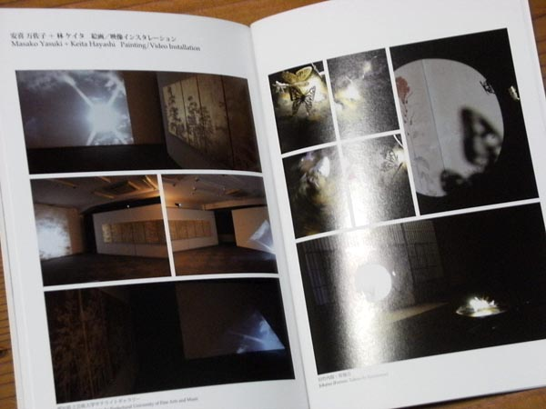 「GOLD EXPERIENCE 2 ~金鯱によせて~」図録完成_a0123573_0581090.jpg