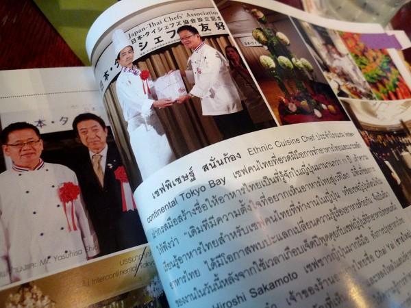 北千住 : タイ、徳島、さらに各国をつなぐ「チャイヤイ」坂本広シェフの独特料理世界_e0152073_1946428.jpg