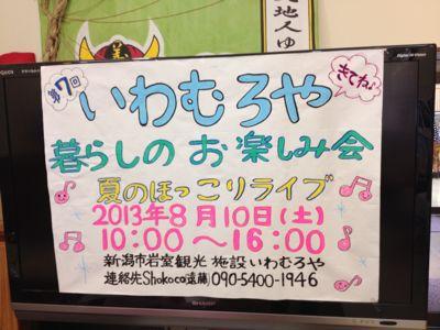 イベントから新潟祭^o^_b0213187_183239100.jpg