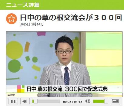 网上收看最后一天。NHK电视台新闻频道关于@東京漢語角 的报道_d0027795_14454936.jpg