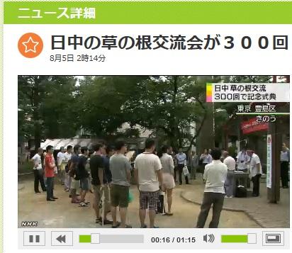 网上收看最后一天。NHK电视台新闻频道关于@東京漢語角 的报道_d0027795_14461050.jpg