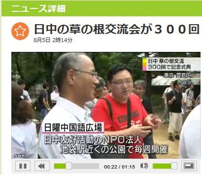 网上收看最后一天。NHK电视台新闻频道关于@東京漢語角 的报道_d0027795_14462068.jpg