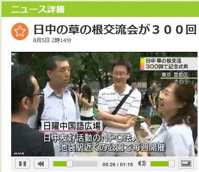 网上收看最后一天。NHK电视台新闻频道关于@東京漢語角 的报道_d0027795_14463073.jpg