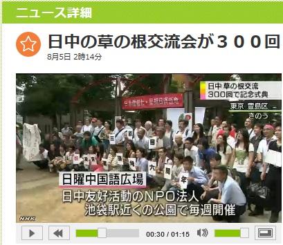网上收看最后一天。NHK电视台新闻频道关于@東京漢語角 的报道_d0027795_14464131.jpg
