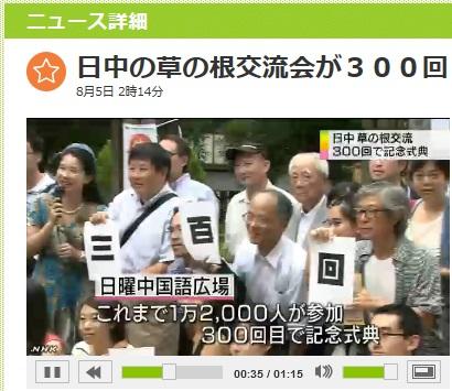 网上收看最后一天。NHK电视台新闻频道关于@東京漢語角 的报道_d0027795_14465688.jpg
