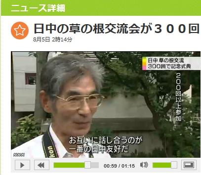 网上收看最后一天。NHK电视台新闻频道关于@東京漢語角 的报道_d0027795_14471256.jpg