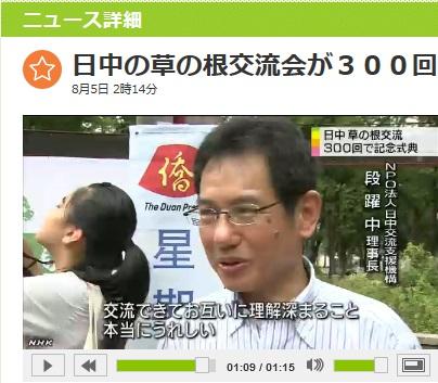 网上收看最后一天。NHK电视台新闻频道关于@東京漢語角 的报道_d0027795_14472579.jpg