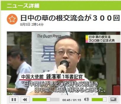 网上收看最后一天。NHK电视台新闻频道关于@東京漢語角 的报道_d0027795_1447314.jpg
