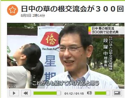 网上收看最后一天。NHK电视台新闻频道关于@東京漢語角 的报道_d0027795_14473655.jpg