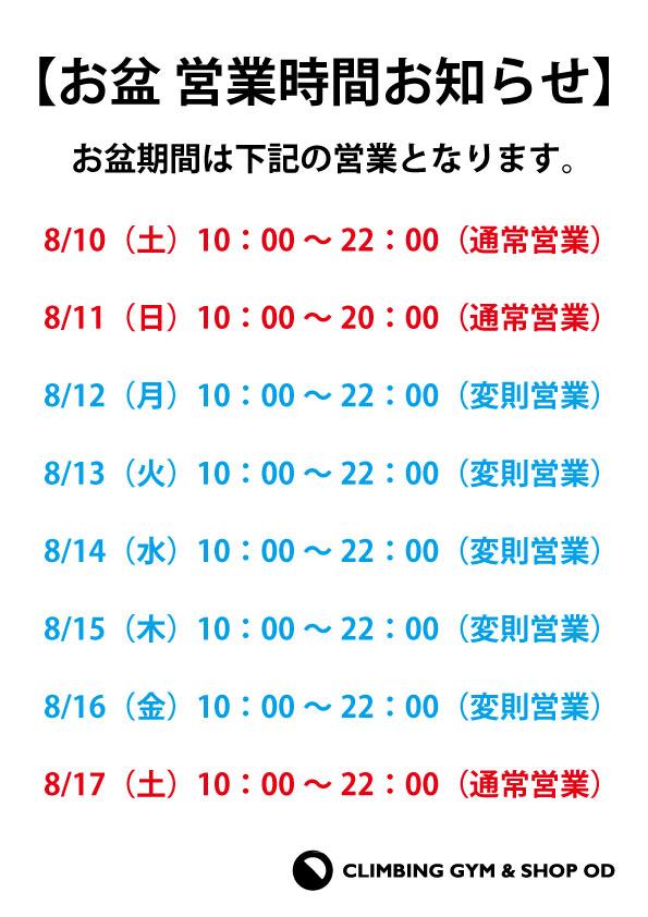 お盆営業時間お知らせ_b0242198_11232624.jpg