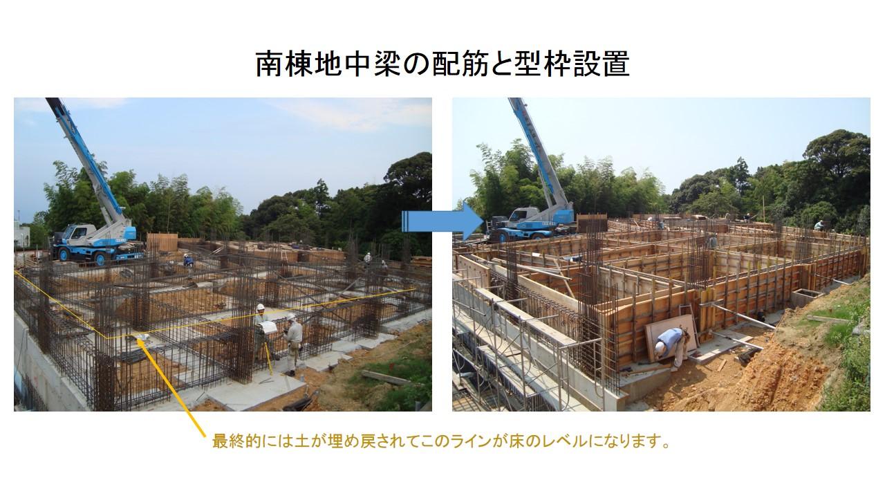 南棟基礎地中梁の配筋ほか_f0299108_1230271.jpg