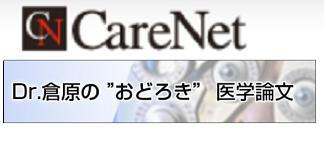 """CareNet:「Dr. 倉原の""""おどろき""""医学論文」連載のお知らせ_e0156318_20342180.jpg"""