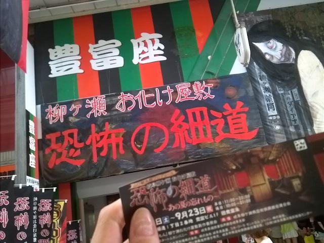 信長おじさんと花火とお化け_c0160822_12551025.jpg