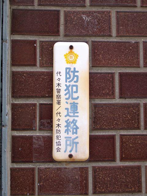 防犯連絡所/代々木警察署管内の幽霊表札?! : ぴよどらカメラ堂