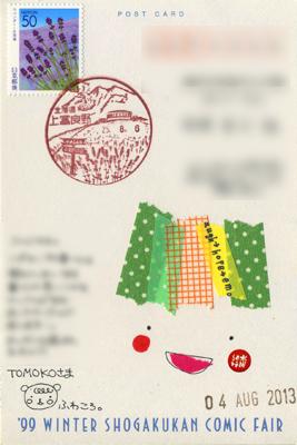 国内ポストカード文通 ふわころさんより_a0275527_21194638.jpg