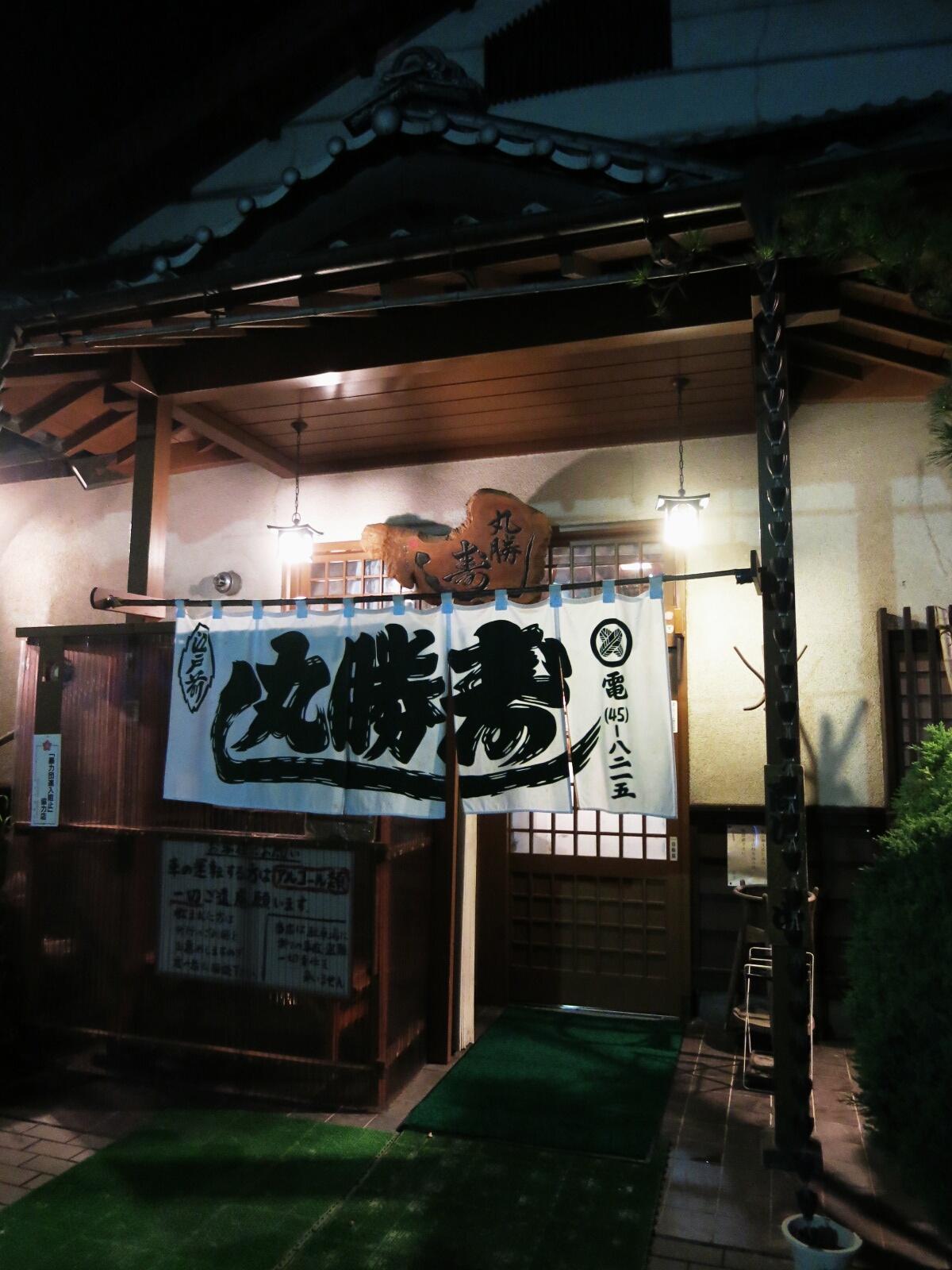 昔ながらのお寿司屋さん★丸勝寿司_f0236260_1215824.jpg
