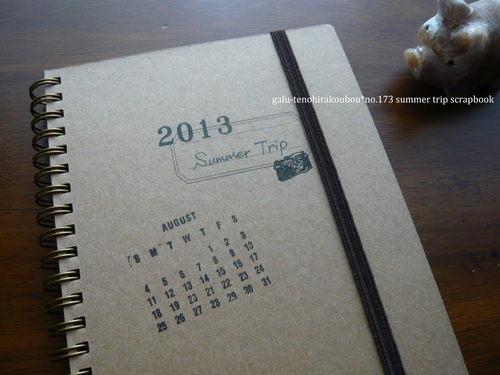 夏旅スクラップブック*2013_d0285885_14363720.jpg