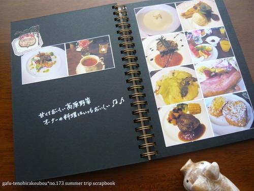 夏旅スクラップブック*2013_d0285885_14504140.jpg