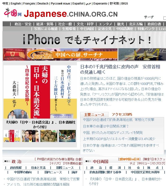大森和夫・弘子ご夫婦の新著刊行ニュース、チャイナネットに大きく掲載された_d0027795_1142463.jpg