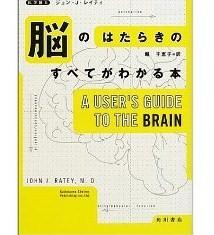 脳のはたらきのすべてがわかる本=ジョン・J・レイティー_a0184225_2335214.jpg