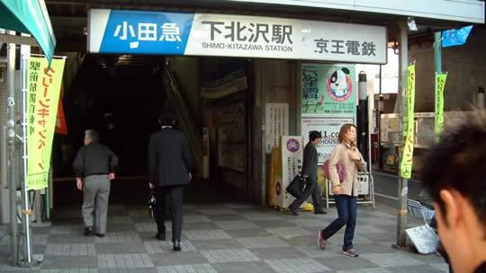 下北沢駅・・・_a0241725_2175029.jpg