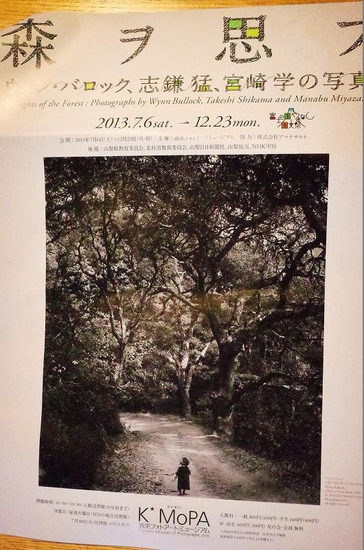 清里フォトアートミュージアム で鉄道写真_f0050534_8563281.jpg