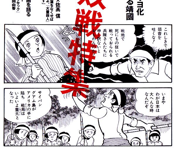 集英社「りぼん」が 戦争漫画を掲載していた時代_c0024539_15313031.jpg