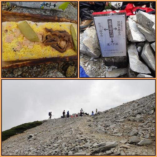 夏山遠征~黒部五郎岳へ_e0164643_12463270.jpg