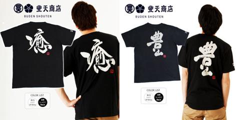 【豊天商店】Tシャツ  「ハイパー漢字」シリーズ 筆文字_c0141944_22491783.jpg
