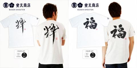 【豊天商店】Tシャツ  「ハイパー漢字」シリーズ 筆文字_c0141944_2249282.jpg
