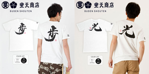 【豊天商店】Tシャツ  「ハイパー漢字」シリーズ 筆文字_c0141944_22492893.jpg