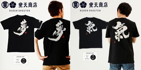 【豊天商店】Tシャツ  「ハイパー漢字」シリーズ 筆文字_c0141944_22494077.jpg