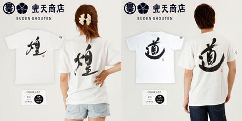 【豊天商店】Tシャツ  「ハイパー漢字」シリーズ 筆文字_c0141944_22494928.jpg