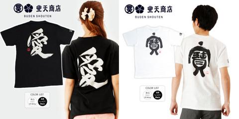【豊天商店】Tシャツ  「ハイパー漢字」シリーズ 筆文字_c0141944_22501574.jpg
