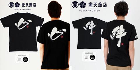 【豊天商店】Tシャツ  「ハイパー漢字」シリーズ 筆文字_c0141944_2250179.jpg