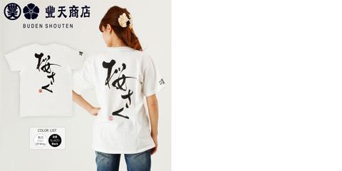 【豊天商店】Tシャツ  「ハイパー漢字」シリーズ 筆文字_c0141944_22502734.jpg
